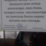 Poster at the entrance doors to the Andijan administration stating that it was strictly forbidden to enter the building with bags or mobile devices or to make audio recordings or take photographs.